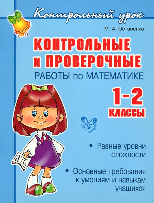 Математика. 1-2 классы. Контрольные и проверочные работы