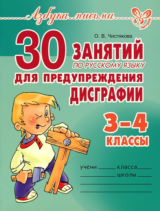 30 занятий по русскому языку для предупреждения дисграфии. 3-4 классы