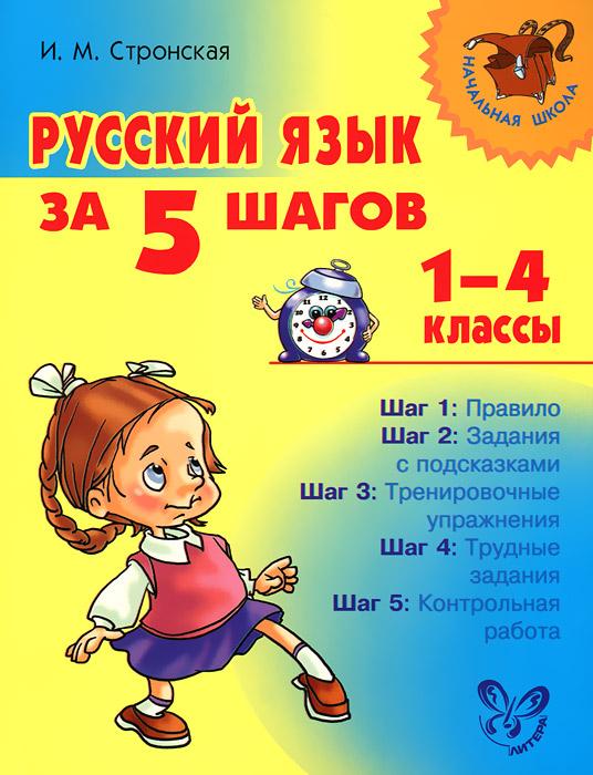 Русский язык за 5 шагов. 1-4 классы12296407Учебное пособие содержит основной программный материал по русскому языку. Освоить самые сложные учебные темы учащимся 1-4 классов предлагается всего лишь за 5 шагов, самостоятельно продвигаясь вперед от простого к сложному. Сначала ученик легко сделает все задания, опираясь на подсказки и наглядные рисунки, потом отработает и закрепит необходимые навыки, выполняя тренировочные упражнения, затем попробует свои силы на заданиях повышенной сложности, и только после этого проверит качество усвоенных знаний - напишет контрольную работу или ответит на вопросы небольшого теста. Книга адресована учащимся начальной школы, их заботливым родителям и преподавателям. Она будет полезна как для индивидуальной работы с учеником, так и для работы с классом.