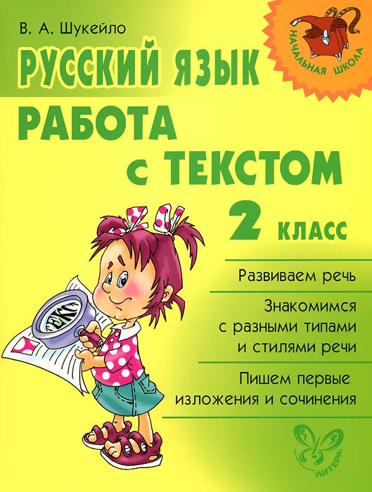 Русский язык. 2 класс. Работа с текстом