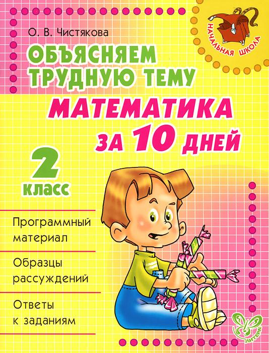 Математика за 10 дней. 2 класс