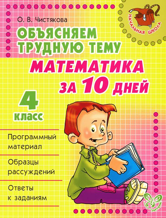 Математика за 10 дней. 4 класс