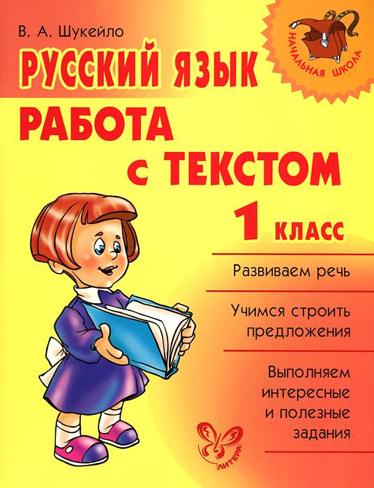 Русский язык. 1 класс. Работа с текстом