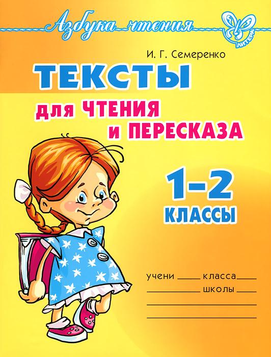 Чтение. 1-2 классы. Тексты для чтения и пересказа