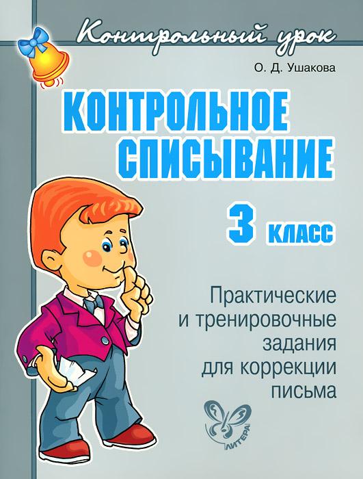 Контрольное списывание. 3 класс. Практические и тренировочные задания для коррекции письма