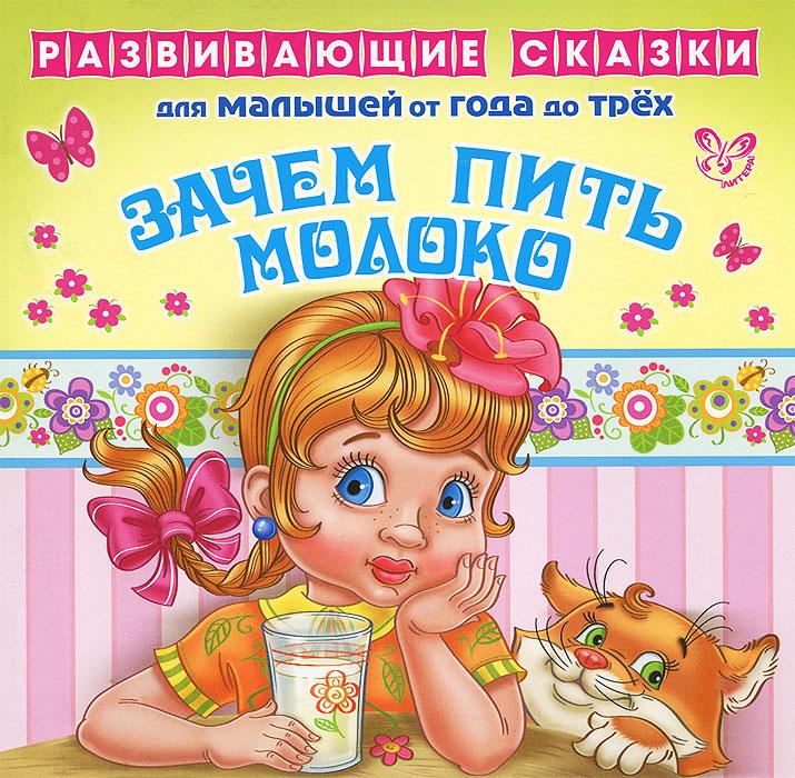 Зачем пить молоко. Книжка-раскладушка12296407Наша книга предназначена для самых маленьких детей, от 1 года до 3 лет. Она поможет ребёнку стать внимательнее к окружающему миру, познакомит с названиями детёнышей домашних животных. Порой очень трудно объяснить детям, почему им необходимо есть те или иные продукты, а эта сказка поможет привить малышам любовь к молоку. Задания этой книги учитывают возрастные особенности малышей, многие из них можно выполнять не только дома, но и на природе, знакомя ребёнка с окружающим миром.