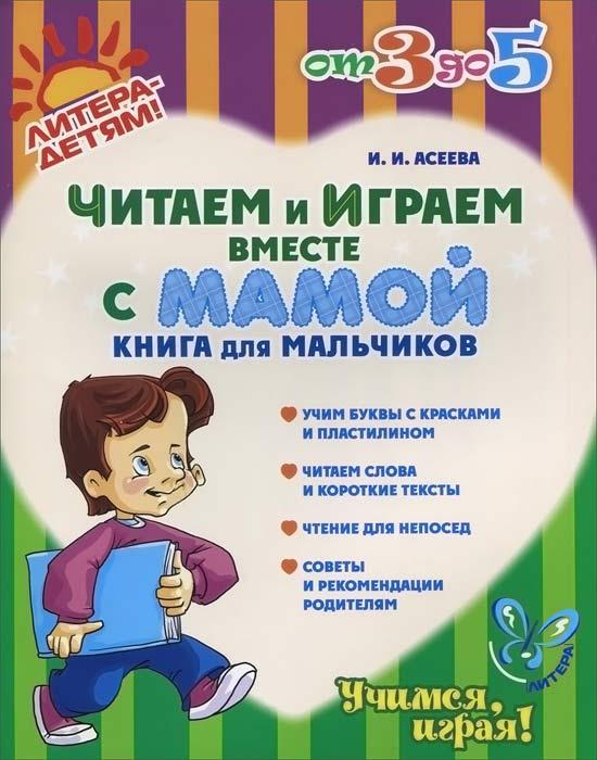Читаем и играем вместе с мамой. Книга для мальчиков