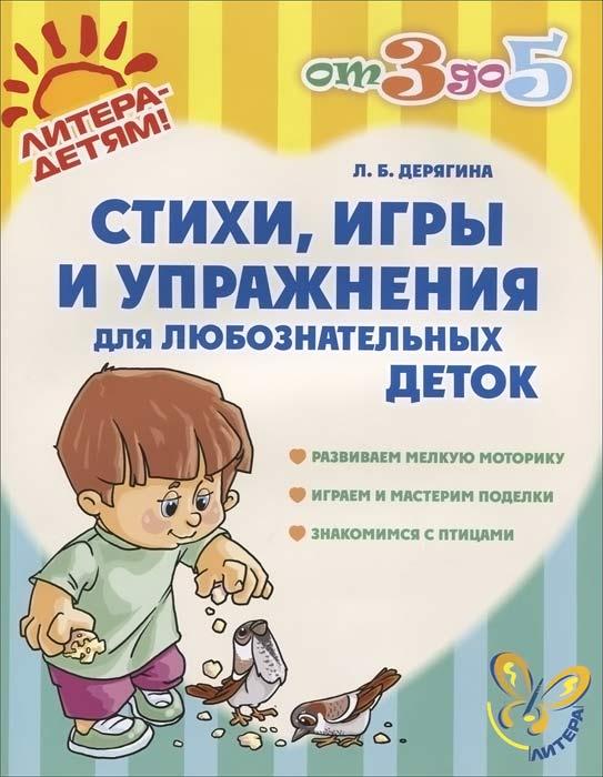 Стихи, игры и упражнения для любознательных деток
