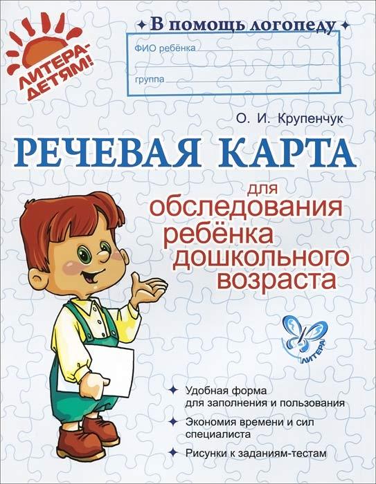 Речевая карта для обследования ребенка дошкольного возраста