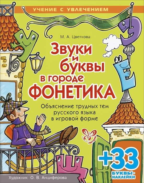 Звуки и буквы в городе Фонетика. Объяснение трудных тем русского языка в игровой форме