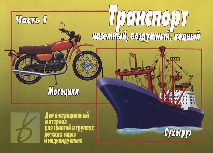 Транспорт. Наземный, воздушный, водный. Часть 1