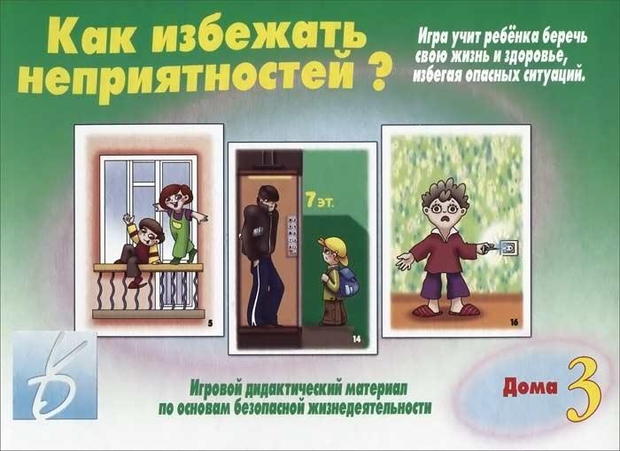Как избежать неприятностей? 3. Дома. Игровой дидактический материал по основам безопасной жизнедеятельности