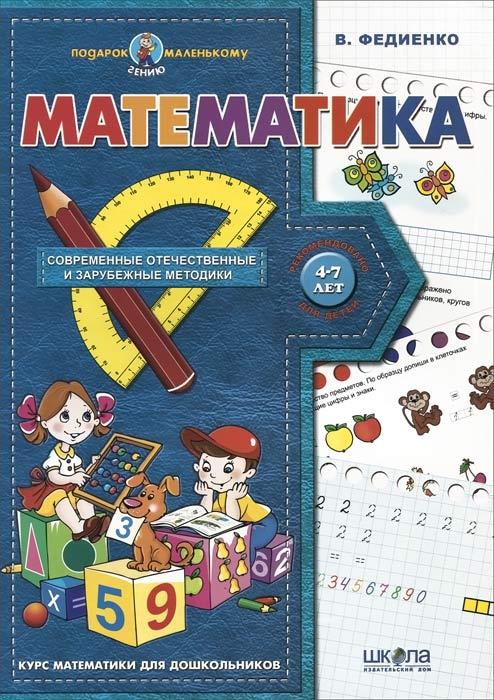 Математика. Современные отечественные и зарубежные методики12296407Книга представляет собой пособие по математике для детей четырех-семи лет. Предлагаемый материал поможет в доступной, игровой форме познакомить ребенка с основами математики. Вводите понятия «один-много», «больше-меньше», «столько же», для ознакомления приводятся некоторые плоские и объемные фигуры. Основное внимание уделяется числам и цифрам, количественно и порядковому их значению, работе с математическими знаками, решению примеров и задач. Для родителей, воспитателей и педагогов.