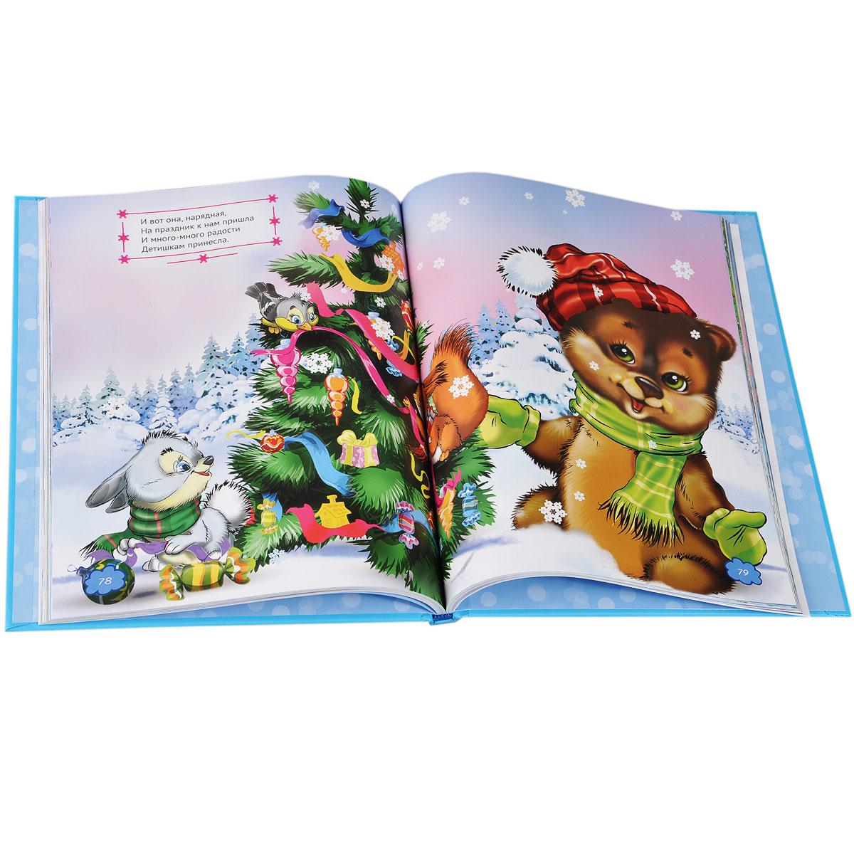 Сказки и стихи к Новому году