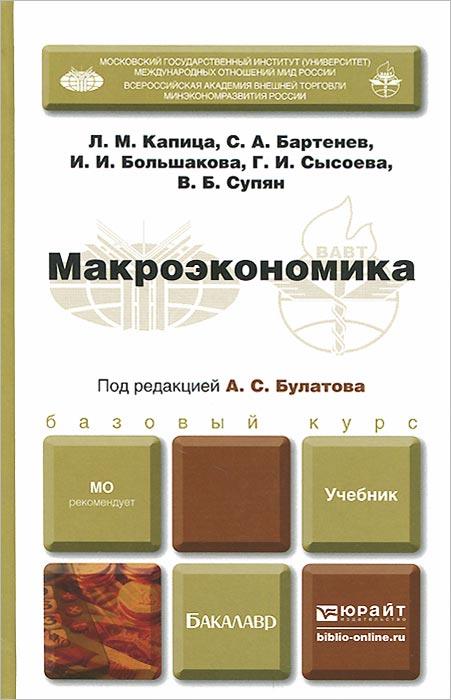 Макроэкономика. Учебник