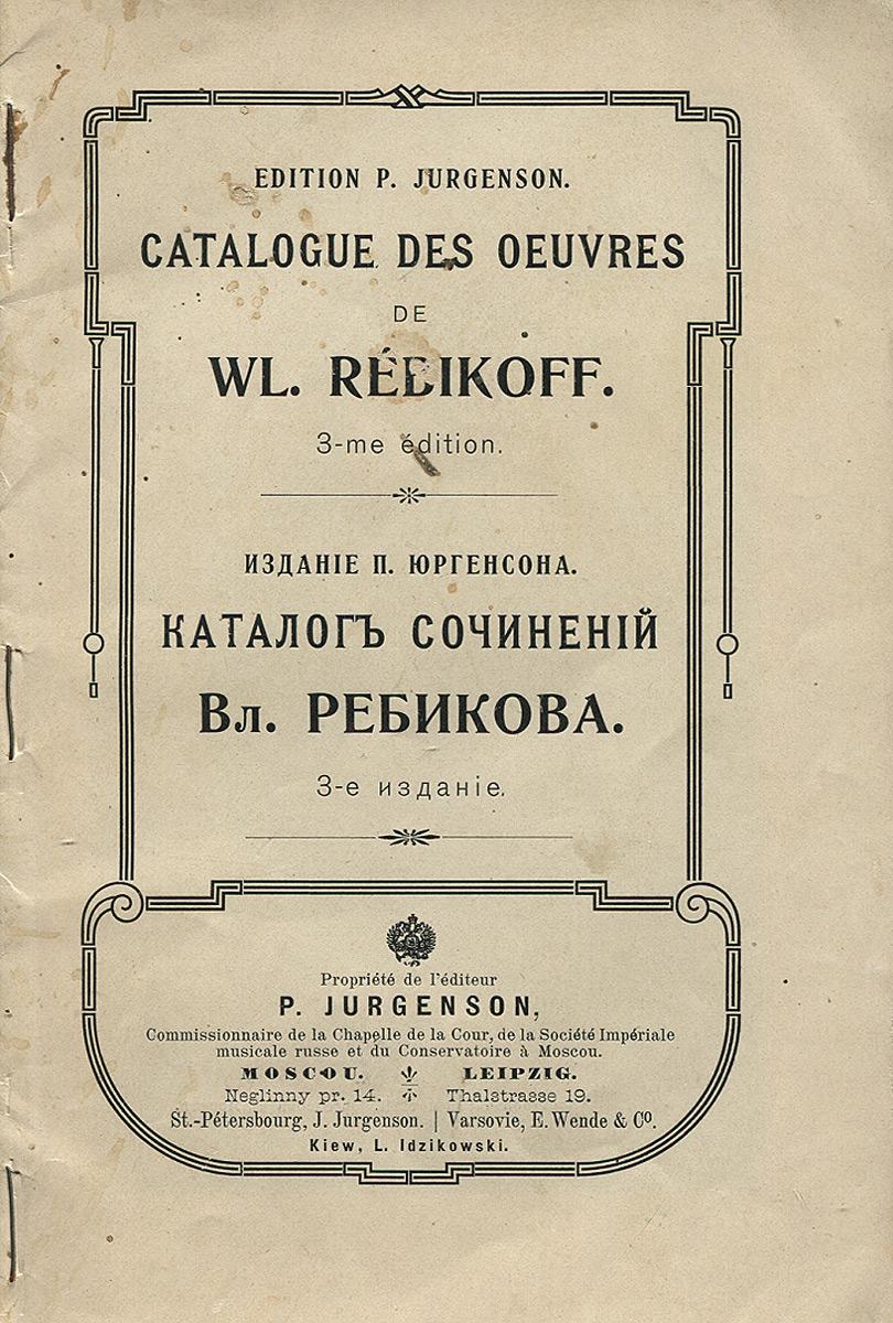 Каталог сочинений Вл. Ребикова