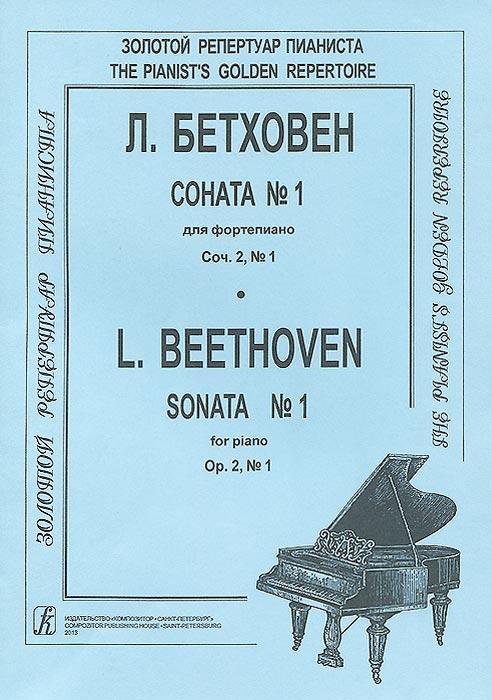 Л. Бетховен. Соната №1 для фортепиано. Сочинение 2 / L. Beethoven: Sonata №1 For Piano: Op. 2