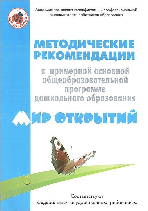 Методические рекомендации к примерной основной общеобразовательной программе дошкольного образования