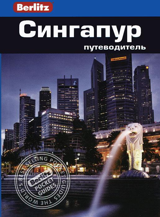 Сингапур. Путеводитель. Дж. Браун, М. Бэкенхеймер