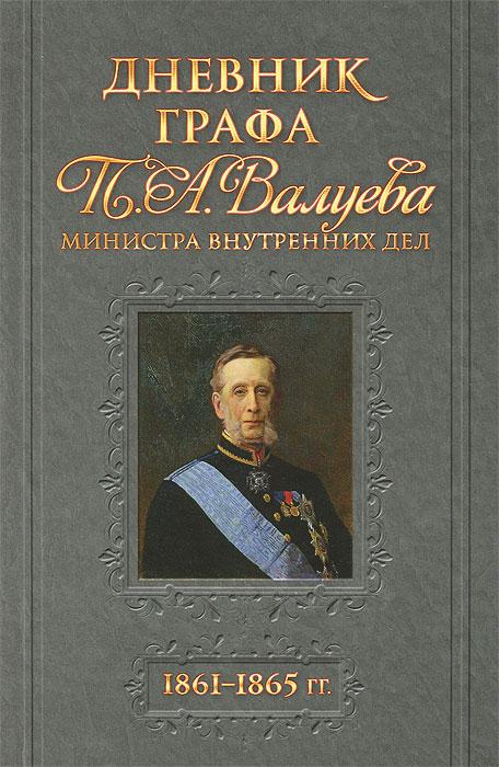 Дневник графа П. А. Валуева 1861-1865 гг.
