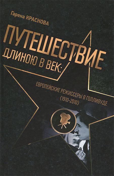 Путешествие длинною в век. Европейские режиссеры в Голливуде (1910-2010)