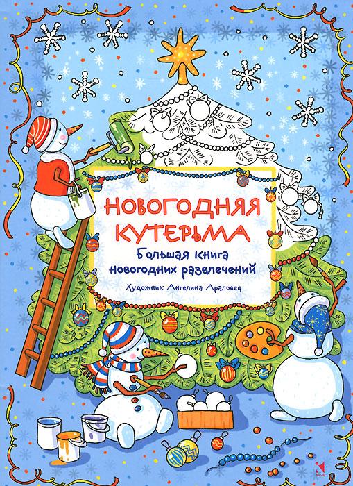Новогодняя кутерьма. Большая книга новогодних развлечений