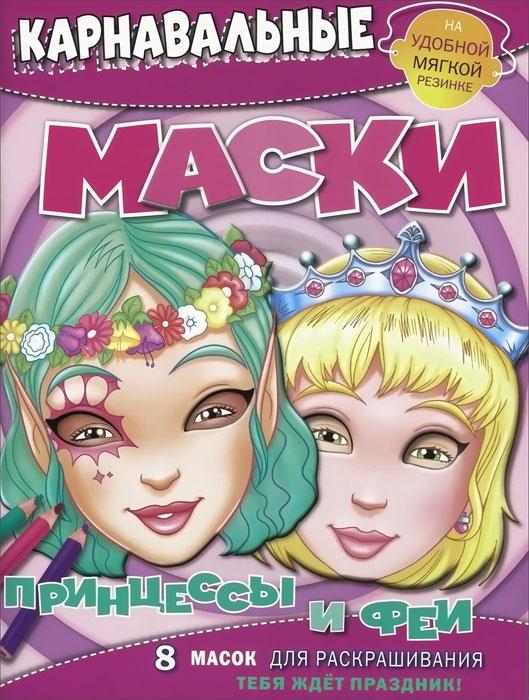 Карнавальные маски. Принцессы и феи. 8 масок для раскрашивания
