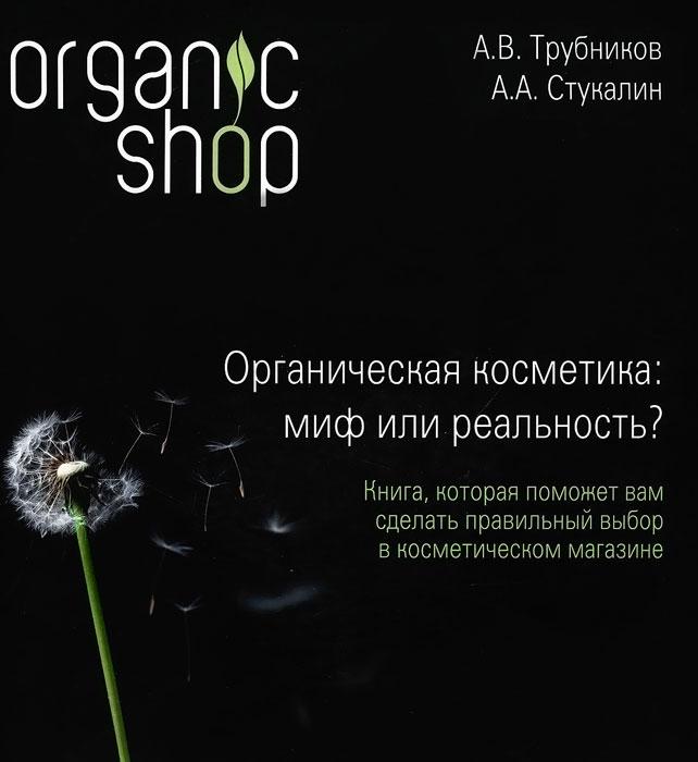 Органическая косметика. Миф или реальность?