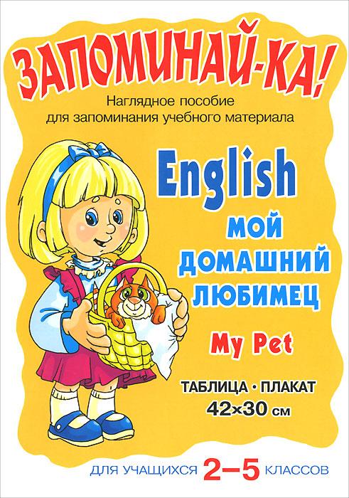 English. My Pet / Мой домашний любимец. 2-5 классы. Плакат