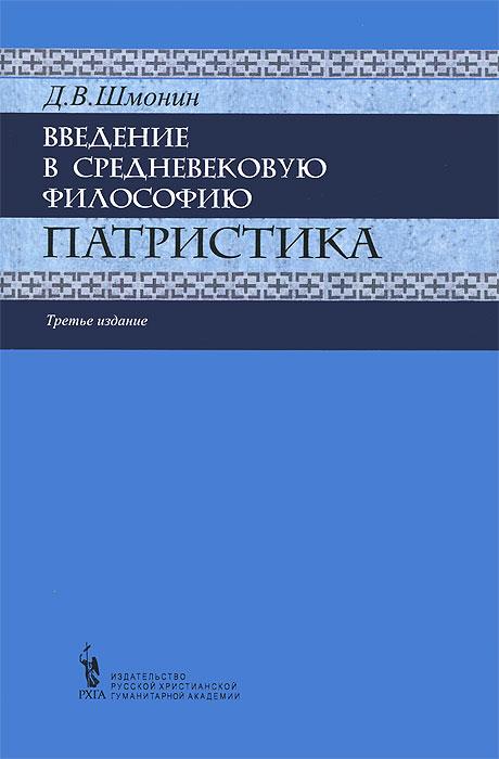 Введение в средневековую философию. Патристика. Учебное пособие