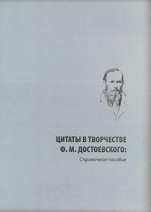 Цитаты в творчестве Ф. М. Достоевского. Справочное пособие