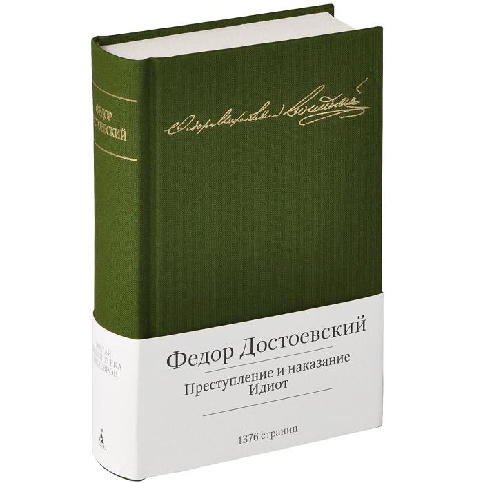 Преступление и наказание. Идиот12296407Имя Ф.М.Достоевского стало одним из символов культуры конца XIX - начала XX века. Он сумел сформулировать самые сущностные, самые глубинные вопросы человеческого бытия: чем движим человек, в чем его вера, каково направление его поисков? Он создал особый тип романа, которому трудно подобрать исчерпывающее определение - психологический, социально-философский, идеологический, полифонический, - настолько многомерны произведения писателя. Полиграфическое исполнение: - Безупречная европейская полиграфия, элитные материалы: нарядный тканевый переплет с индивидуальным цветовым оттенком, специально подобранным для каждого тома. - Эксклюзивная сверхтонкая бумага с деликатным колорированием. - Золотистые каптал и ленточка ляссе, манжета из арт-бумаги верже, поэкземплярная упаковка в пленку. - Изящный удобный оригинальный формат.
