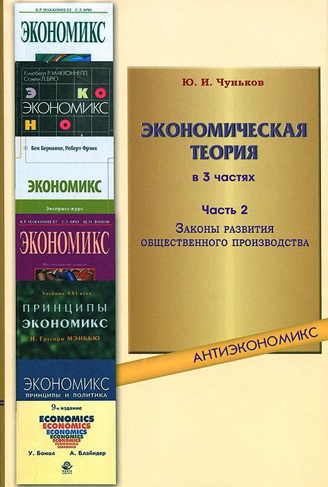 Экономическая теория. Учебное пособие. В 3 частях. Часть 2. Законы развития общественного производства