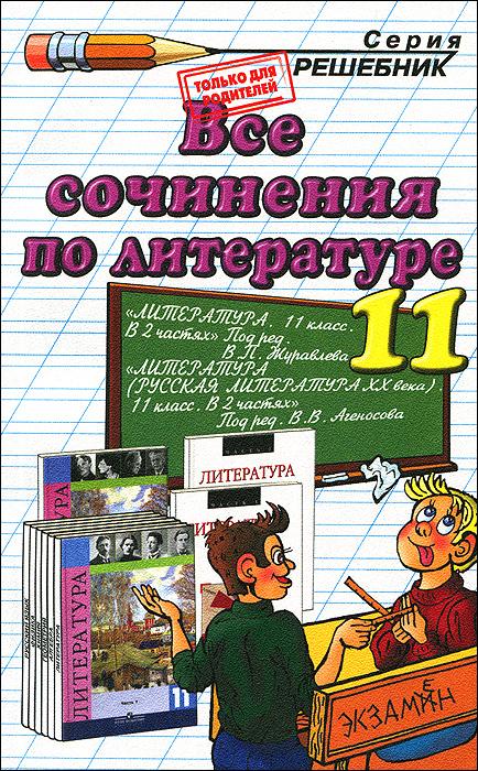Все сочинения по литературе. 11 класс
