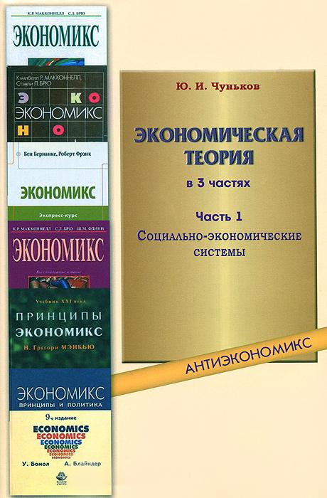Экономическая теория. Учебное пособие. В 3 частях. Часть 1. Социально-экономические системы
