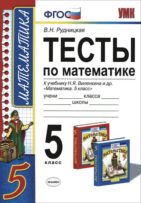 "Математика. 5 класс. Тесты. К учебнику Н. Я. Виленкина и др. ""Математика. 5 класс"""