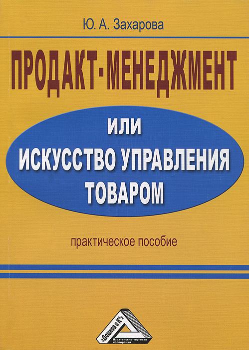 Продакт-менеджмент, или Искусство управления товаром. Практическое пособие ( 978-5-394-01537-3 )