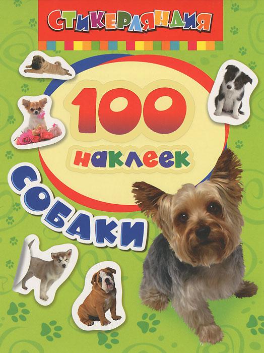 Собаки. 100 наклеек12296407В набор вошло 100 красочных наклеек с собаками различных пород. Йоркширский терьер, чихуа-хуа, хаски, колли, мопсы и далматинцы - далеко не полный список забавных зверушек, с которыми можно делать все, что угодно! Ты можешь украсить ими тетрадь, блокнот, открытки или комнату, наклеить в альбом или поделиться с друзьями. Яркие и красивые, они не оставят никого равнодушным! Средний размер наклейки - 40х40 мм.