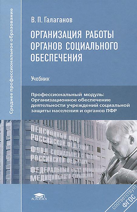 Организация работы органов социального обеспечения. Учебник