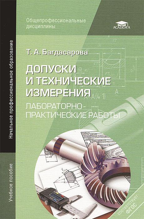 Допуски и технические измерения. Лабораторно-практические работы. Учебное пособие