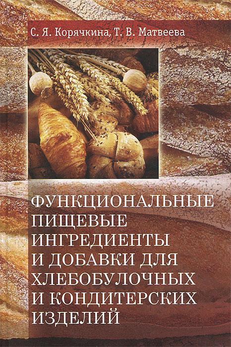 Функциональные пищевые ингредиенты и добавки для хлебобулочных и кондитерских изделий