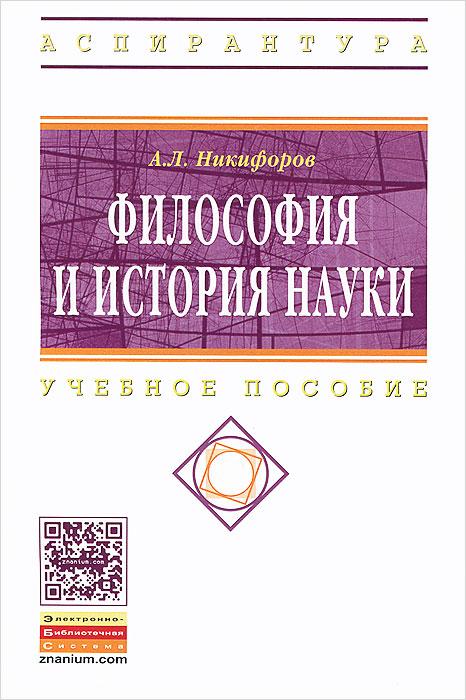 Философия и история науки. Учебное пособие