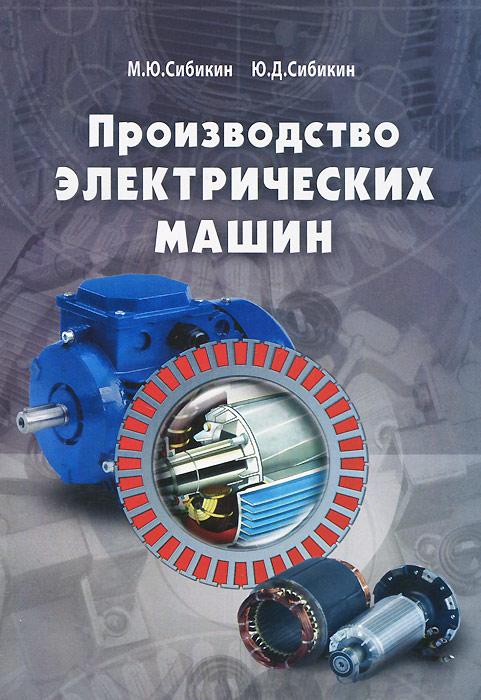 Производство электрических машин12296407В книге в доступной форме и достаточно подробно рассмотрены общие вопросы технологии производства электрических машин. Изложены технологические процессы механической обработки основных деталей электродвигателей, штамповки и сборки магнитопроводов, изготовления и укладки катушек роторов, статоров и якорей, а также сборки и испытания отдельных сборочных единиц и в целом электродвигателей переменного и постоянного тока. Рассмотрен опыт типового проектирования обмоточно-изолировочных участков. Технологические процессы изложены применительно к электродвигателям наиболее распространенных серий, выпускаемых предприятиями электротехнических холдингов и концернов России. Для учащихся средних профессиональных учебных заведений. Может быть полезна в работе ИТР электромашиностроительных предприятий.