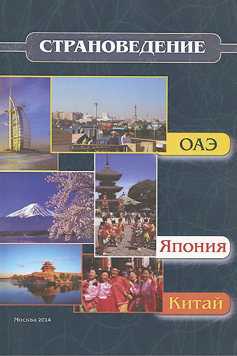 Страноведение - ОАЭ, Япония, Китай. Учебное пособие