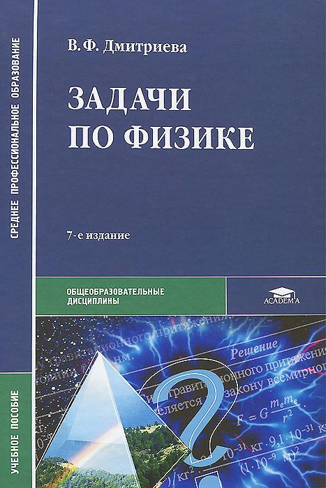 Задачи по физике. Учебное пособие