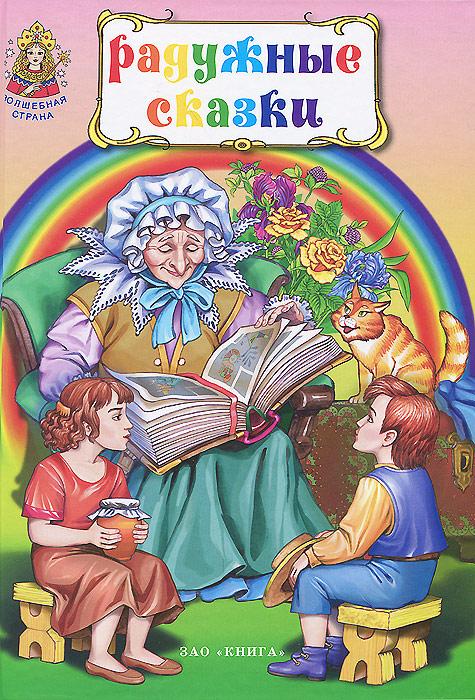 Радужные сказки