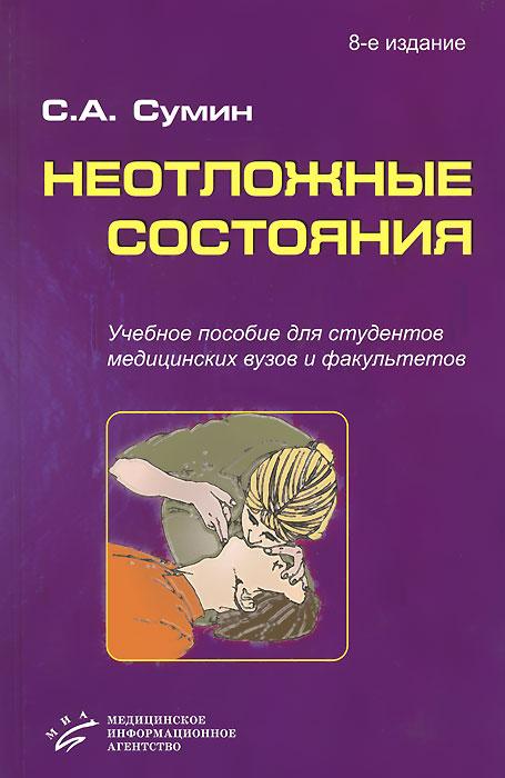 Неотложные состояния. Учебное пособие (+ CD-ROM)