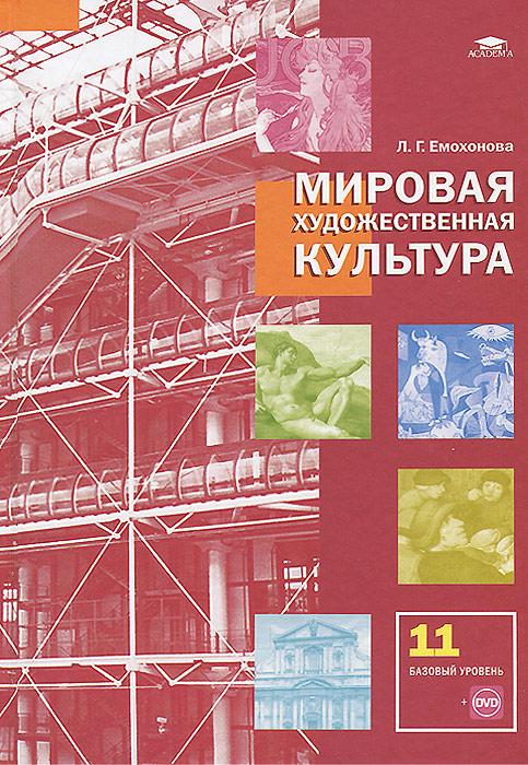 Мировая художественная культура. 11 класс. Базовый уровень. Учебник (+ DVD-ROM)