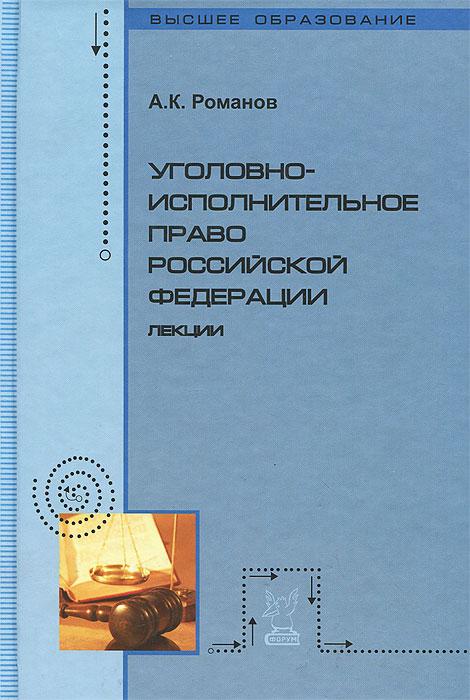 Уголовно-исполнительное право Российской Федерации. Лекции