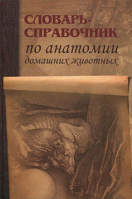 Словарь-справочник по анатомии домашних животных